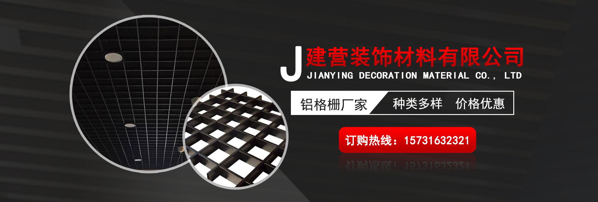廊坊建营装饰材料有限公司